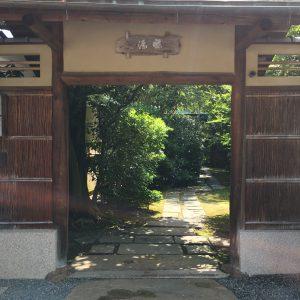速水流家元での朝茶会 - 京都 長...