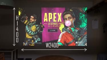 Apex legendsについて調べてみた!そしてプロジェクターでやってみた!