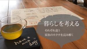 京都 長岡京のデザイン工務店 注文住宅 新築 快適住宅専門のfun-nakamura
